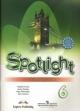 Английский в фокусе. Spotlight 6 кл. Рабочая тетрадь с online